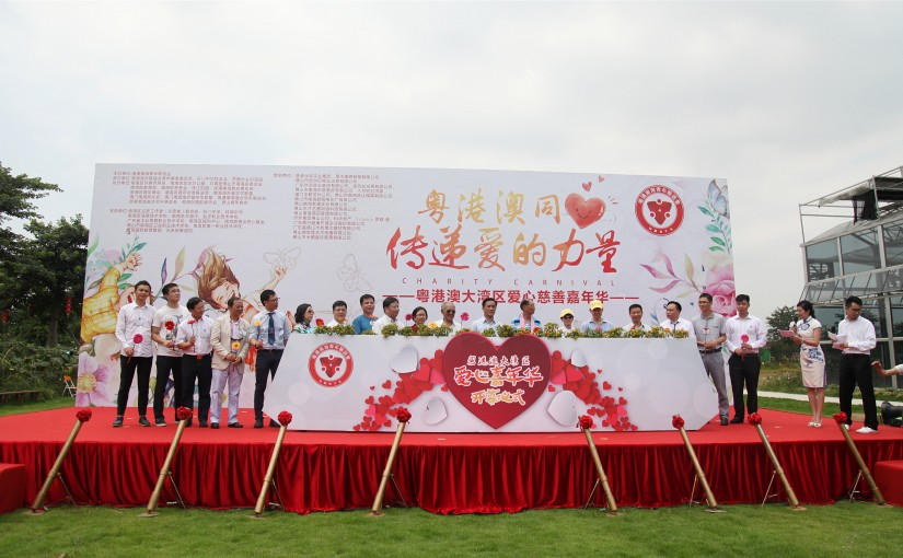 粤港澳大湾区爱心慈善嘉年华启动仪式 珠江时报记者刘贝娜摄