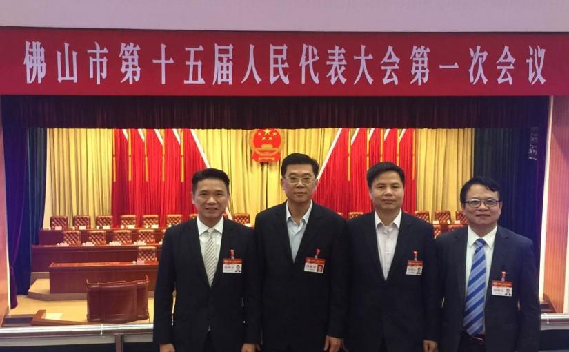 青年會理事長邵亮標先生出席佛山市第十五屆人民代表大會第一次會議